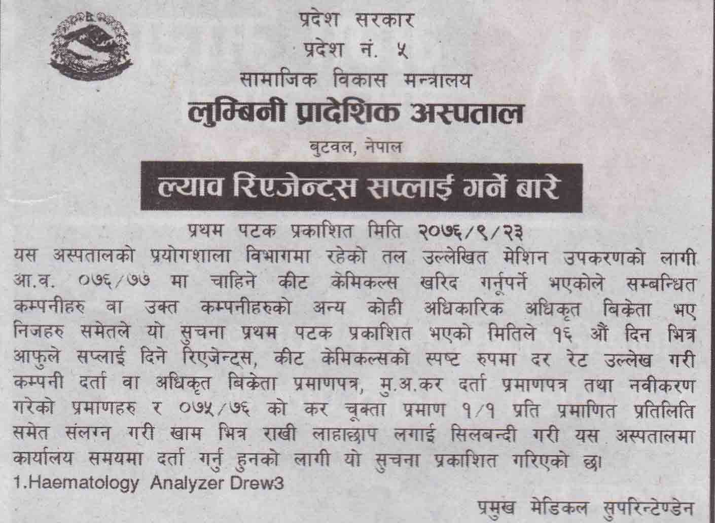 Notice for Lab Reagent Supply published on 2076/9/23